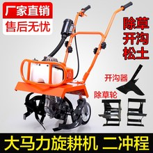 Gasoline rotary cultivator, micro cultivator, scarifier, rotary cultivator, hoe, household small cultivator, ditching and weeding machine