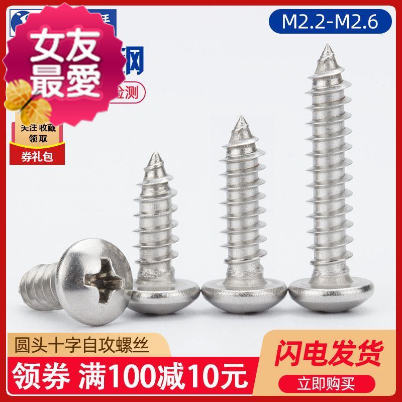 304z不锈钢圆头自攻螺丝钉 盘头自攻丝木螺钉 m2.2 m2.6