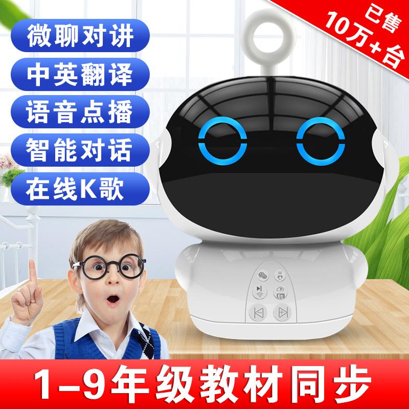儿童智能机器人对话语音高科技宝宝玩具早教机学习教育陪伴男女孩益智玩具wifi故事机