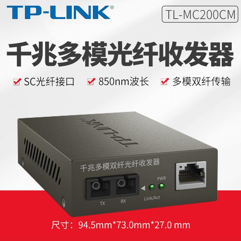 TPLINK TL-MC200CM 千兆多模双纤光纤收发器 1000M 光电转换器,可领取5元天猫优惠券