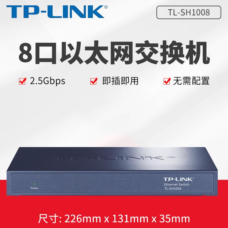 TP-LINK TL-SH1008全千兆8口2.5G以太网交换机 5口万兆企业网络监控摄像头转换器分流钢壳静音无风扇 tplink