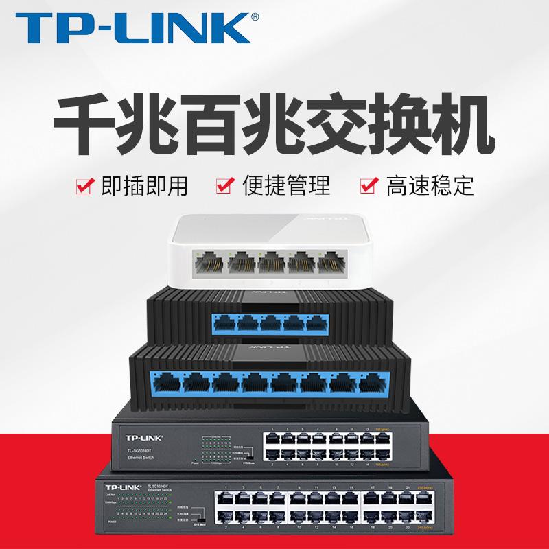 TP-LINK 4口5口8口10千兆百兆tplink交换机网络分配器路由分流器网线分线器宿舍家用交换器监控集线器24/16口