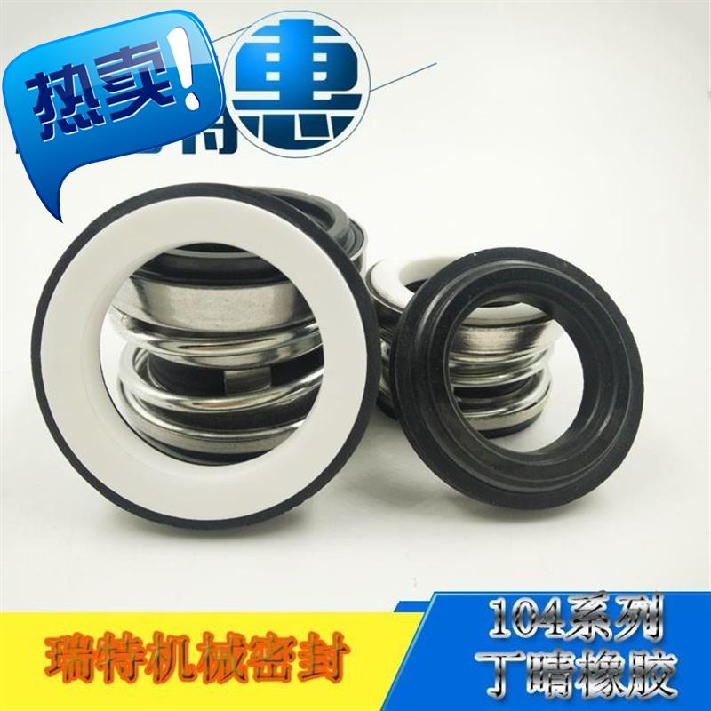 机械密封/家用潜水泵水封/增压泵轴封/自吸泵6密封圈循环泵密封件