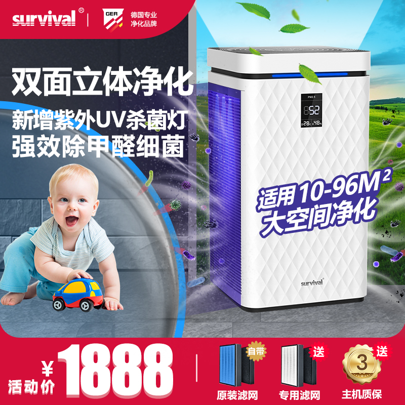 Senchen intelligent air purifier large area clean formaldehyde dust second hand smoke odor Office