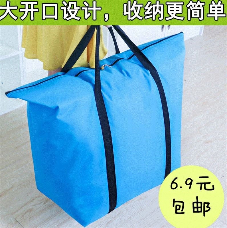 Waterproof thickened extra large capacity Oxford cloth moving bag portable packing sack canvas woven luggage bag