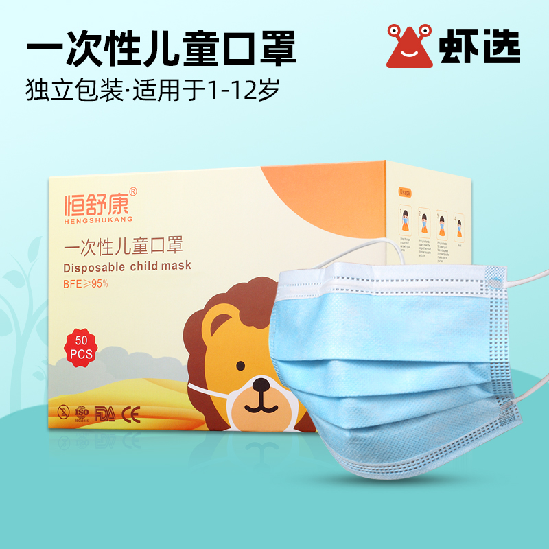 Hengshukang childrens mask disposable protective mask childrens baby boy girl breathable