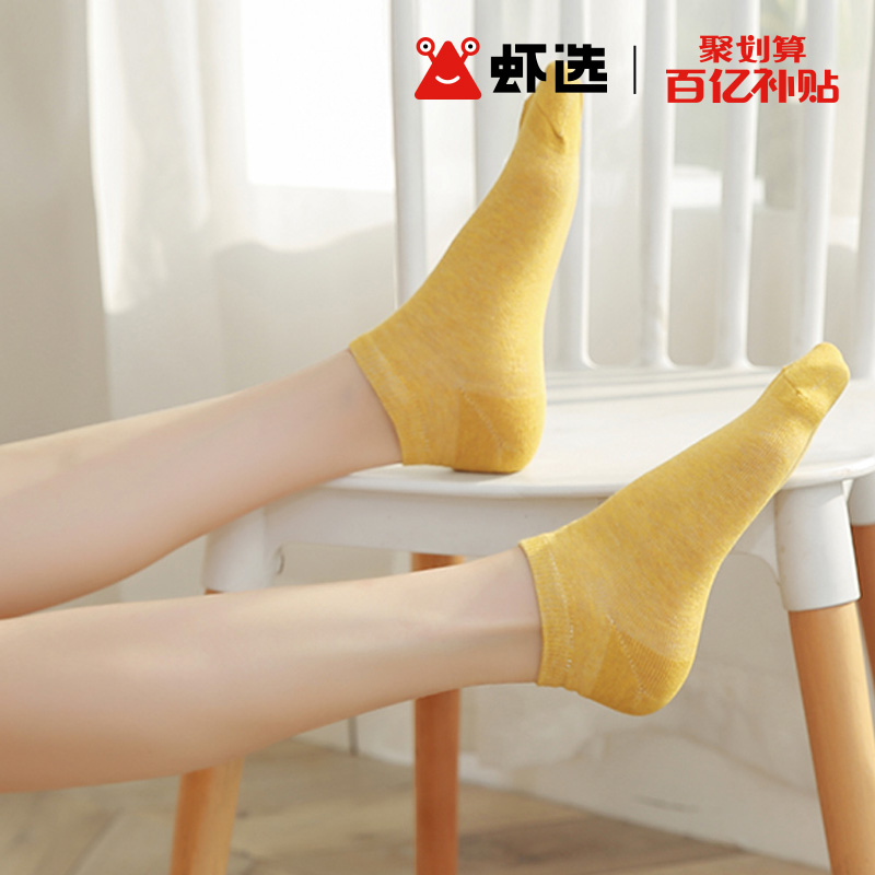 [shrimp selection] 5 pairs of cotton invisible socks for men and women
