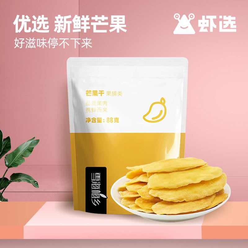 【虾选】芒果干办公室休闲食品零食水果干蜜饯果脯特产