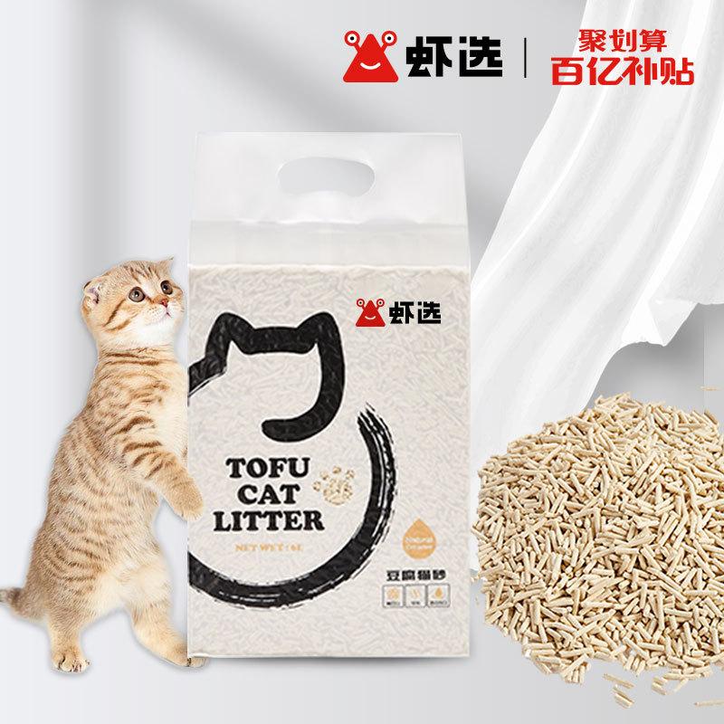【虾选】豆腐猫砂原味绿茶味4.6斤除臭无尘速溶可冲马桶6袋24斤装