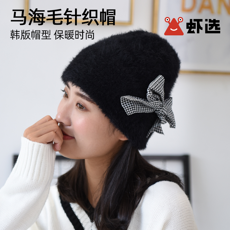 Knitted hat womens winter 2020 new autumn winter wool hat Mohair knitted hat warm trend windproof Ski Hat Women