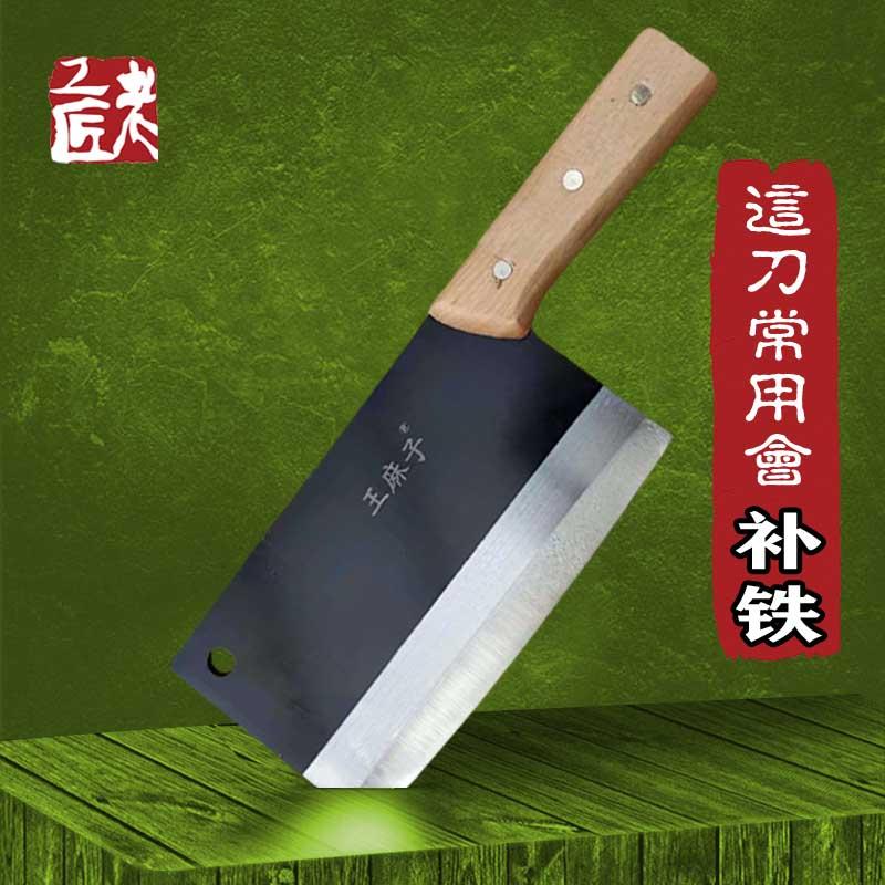 王麻子菜刀家用厨房切菜切片刀具厨师专用炮弹钢菜刀老式铁刀菜刀