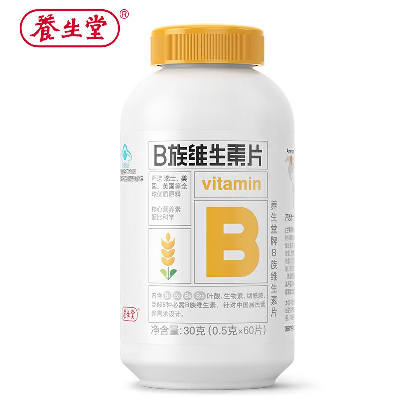 养生堂B族复合维生素片含叶酸b1b2b6女性备孕妇补充 成人熬夜祛痘,可领取50元天猫优惠券