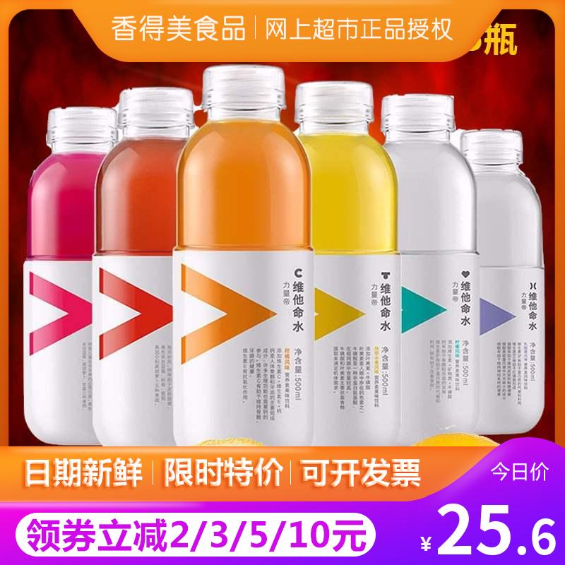 农夫山泉力量帝维他命水功能饮料水果6种口味混合装500ml*5瓶饮料