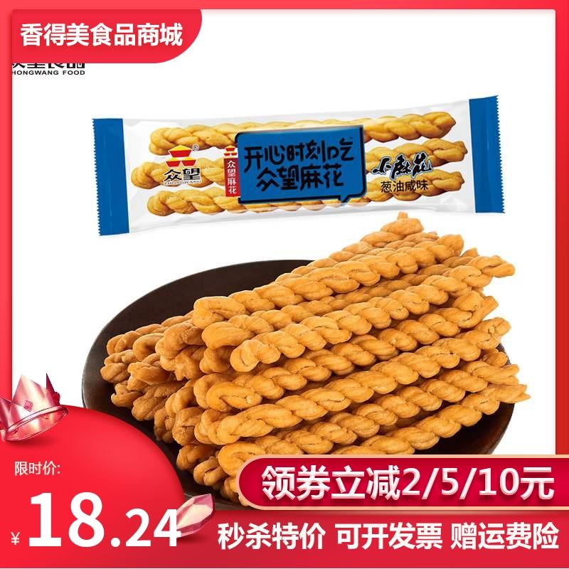 众望小麻花500g*2袋海苔味芝麻甜味湖北小吃点心糕点网红休闲零食