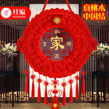Red plaited Chinese knot and pendant living room large TV background wall taomufuzi pendant porch walk home