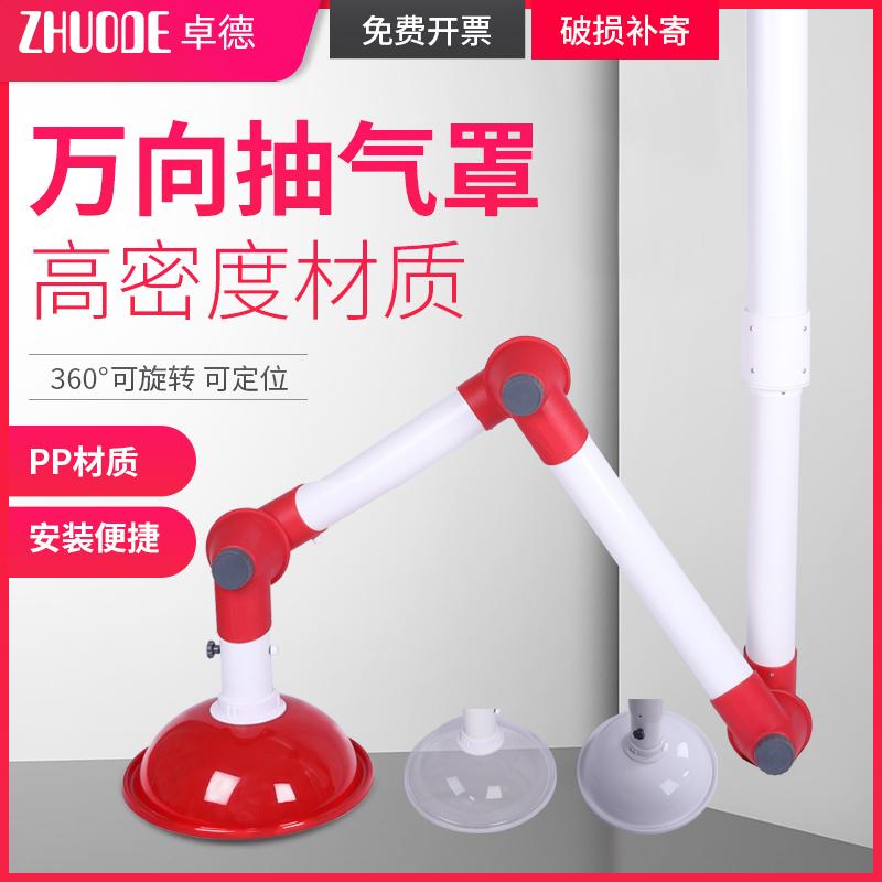 温州实验室万向吸风罩pp排风罩抽气罩排气罩三节3.15米吸风罩