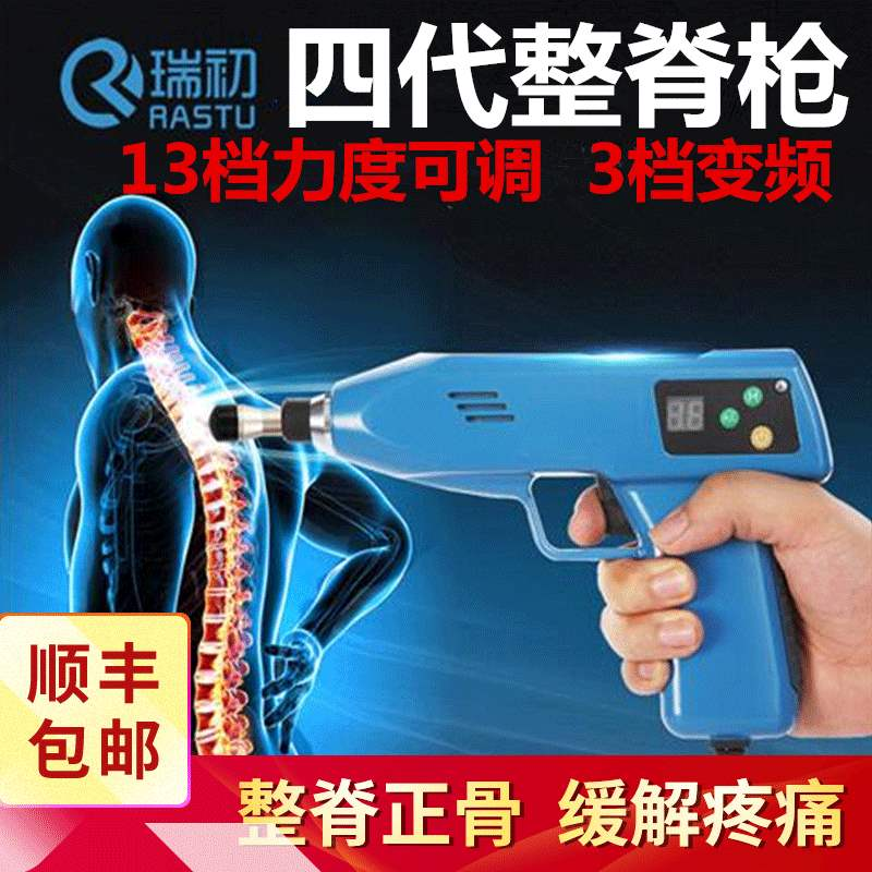 正品美式整脊枪电动按摩枪点穴活化器正骨器械脊椎矫正渗透力强正