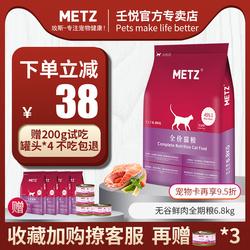 METZ玫斯猫粮无谷鲜肉全成幼猫期6.8kg猫粮15磅非10kg增肥发腮