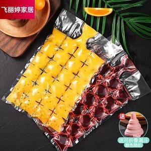 一次性冰袋食用冻冰块模具创意自封口密封小冰格百香果制冰盒袋子