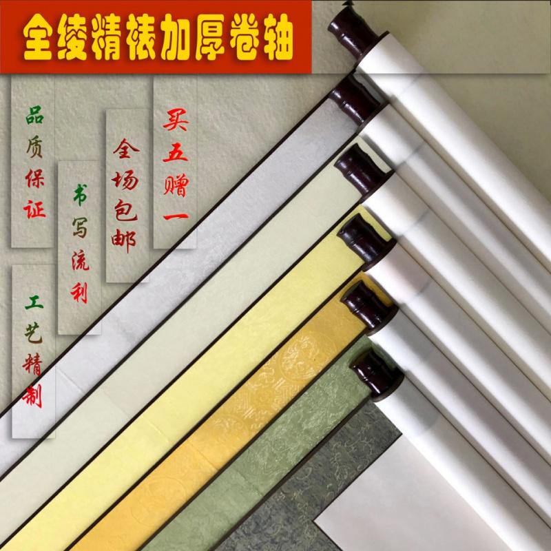宣纸空白轴卷轴生宣仿古半生宣两尺三尺四尺六尺书画两用空心画轴