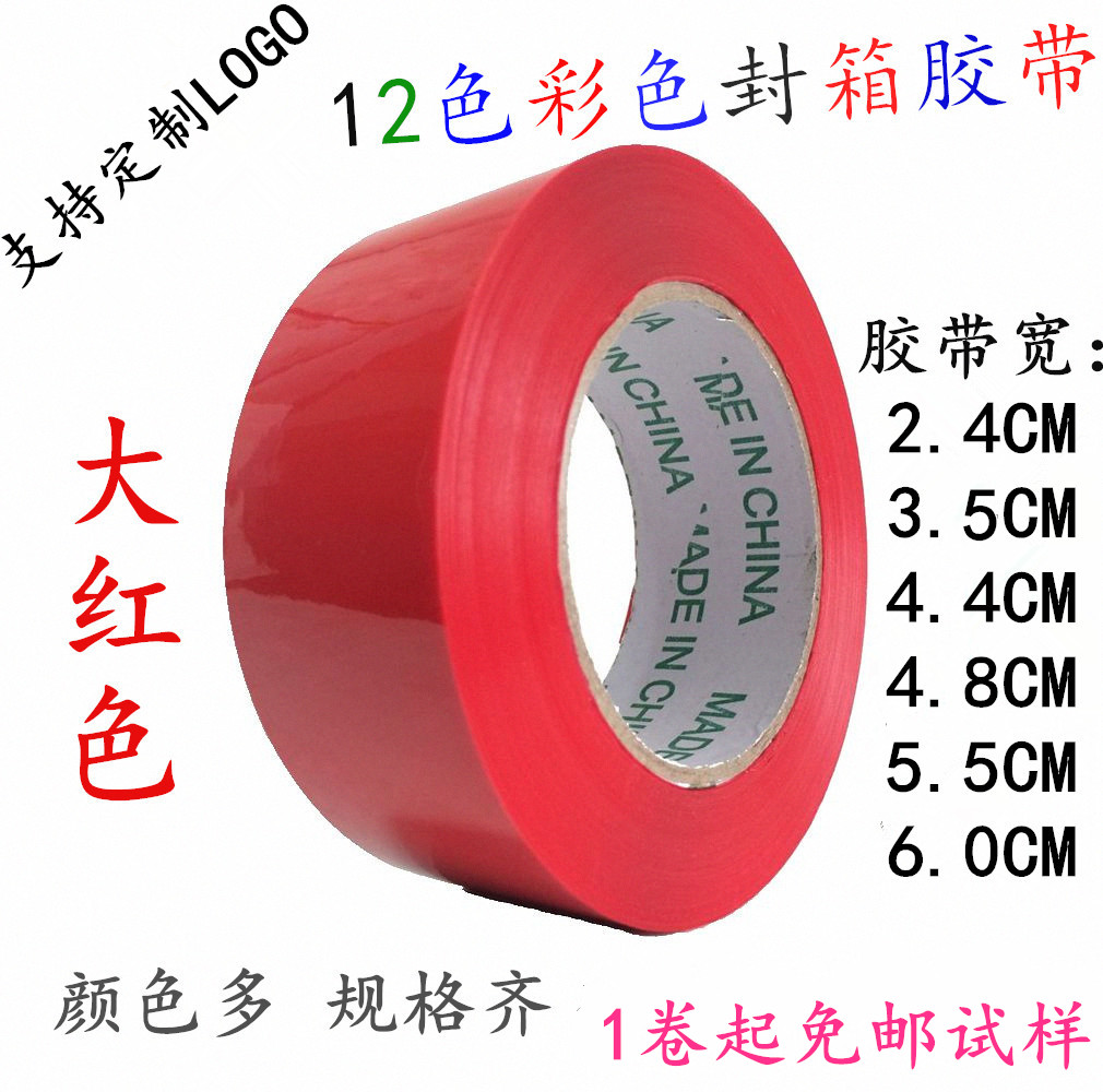Bright red tape blue green width 4.4cm6cm color sealing tape packing label 2.4 binding tape 3.5cm5.5cm4.8cm multi color multi specification optional express packaging