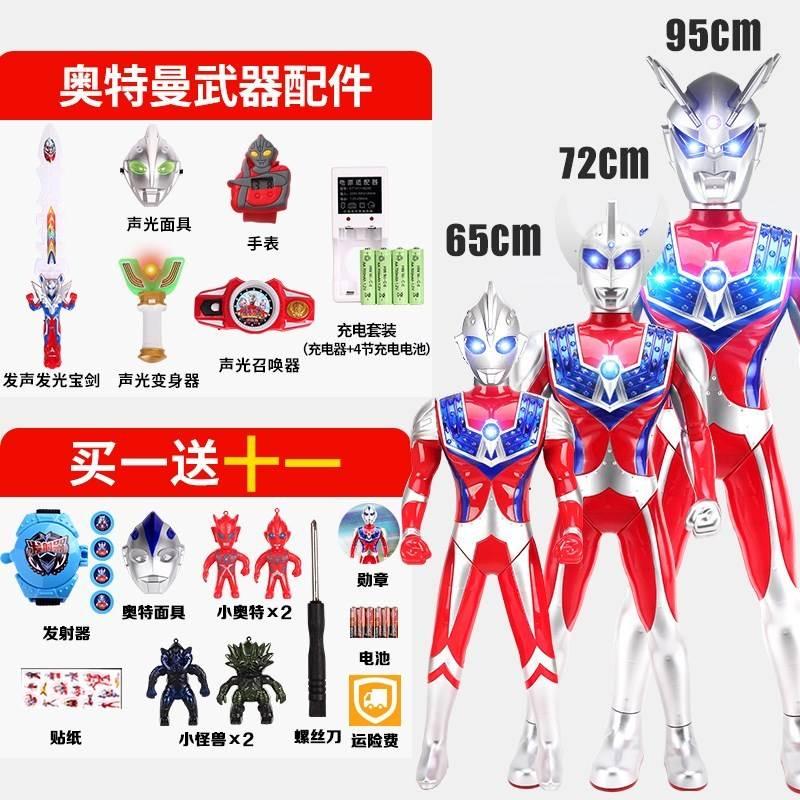 95センチ超大型ウルトラマン玩具子供物語機ディガ奥科体頭オトマンのおもちゃ