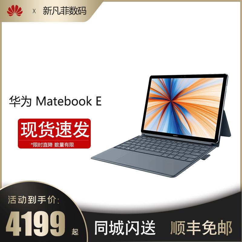 Huawei/华为 MateBook E PAK-AL09 2019款12英寸二(非品牌)