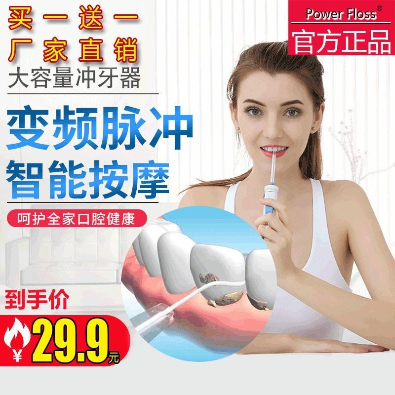 Power Floss洗牙器自来水脉冲按压冲牙器水牙线便携式手动洁牙器