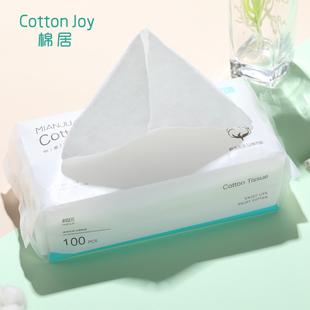 棉居棉柔巾干湿两用一次性洗脸巾女纯棉洁面巾母婴擦脸巾1包100抽价格
