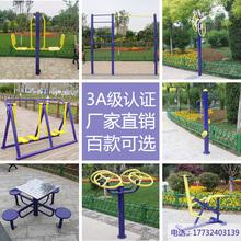 戶外健身器材小區廣場公園運動室外秋千中老年社區新農村體育路徑