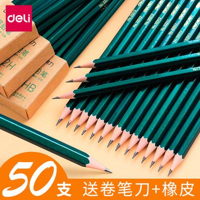 得力铅笔儿童小学生写字2比考试专用批发HB/2B/2H六角杆书写铅笔1-3年级绘图书写2h小学生文具用品无毒幼儿园