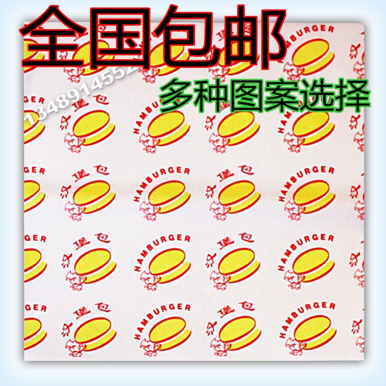 通用版汉堡纸 鸡肉卷纸 900张/捆 防油纸袋 食品包装纸 托盘纸