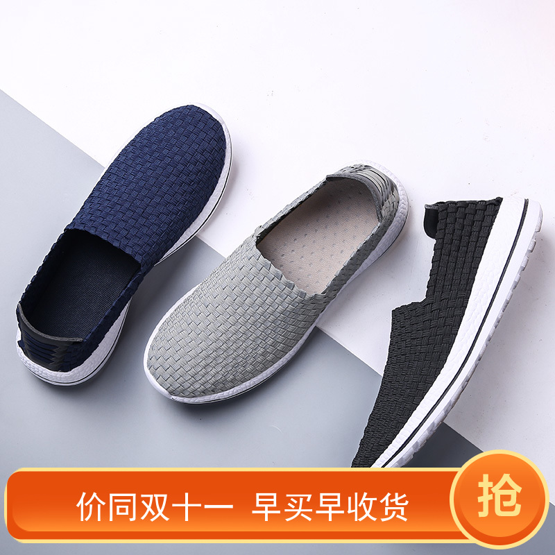 Summer breathable mens shoes, fashion shoes, cloth shoes, lazy mens shoes, running casual shoes, flat bottomed and shallow woven driving shoes