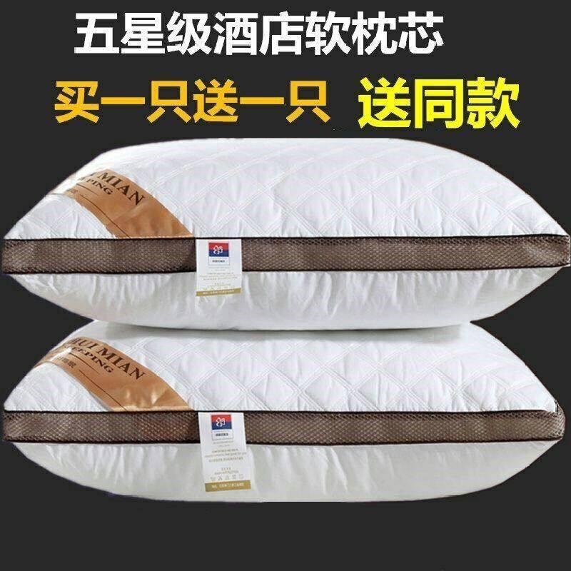 【买一送一】枕头芯一对装可水洗高弹酒店枕头枕芯成人家用护颈枕