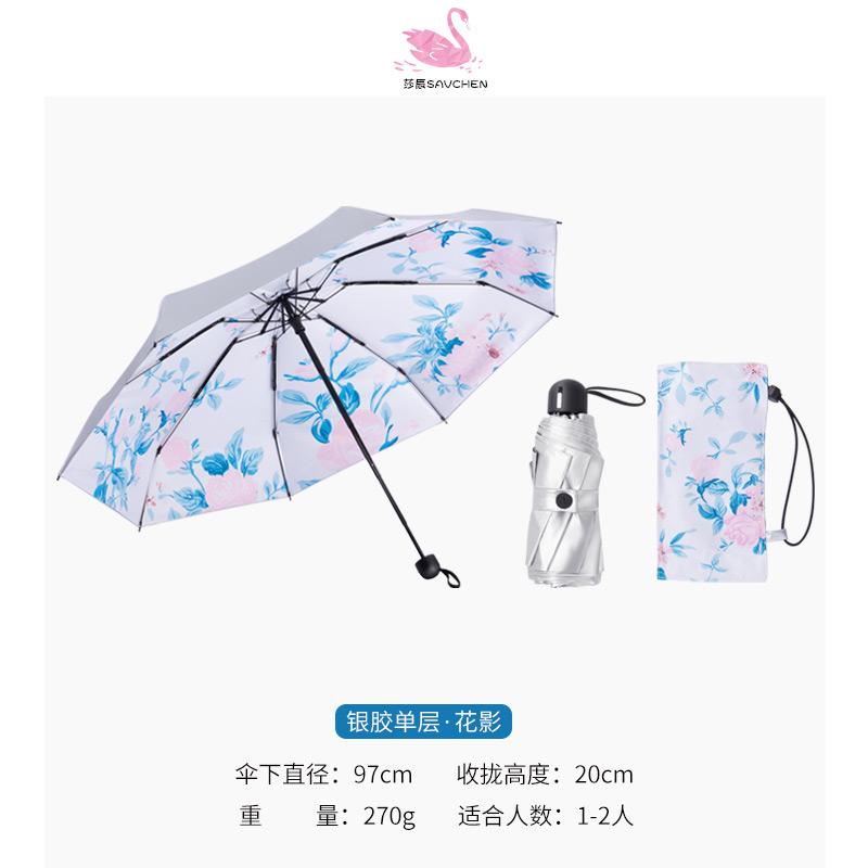 防晒口袋伞upf50+小巧遮阳太阳伞女便携迷你五折晴雨两用钛银热销0件限时抢购