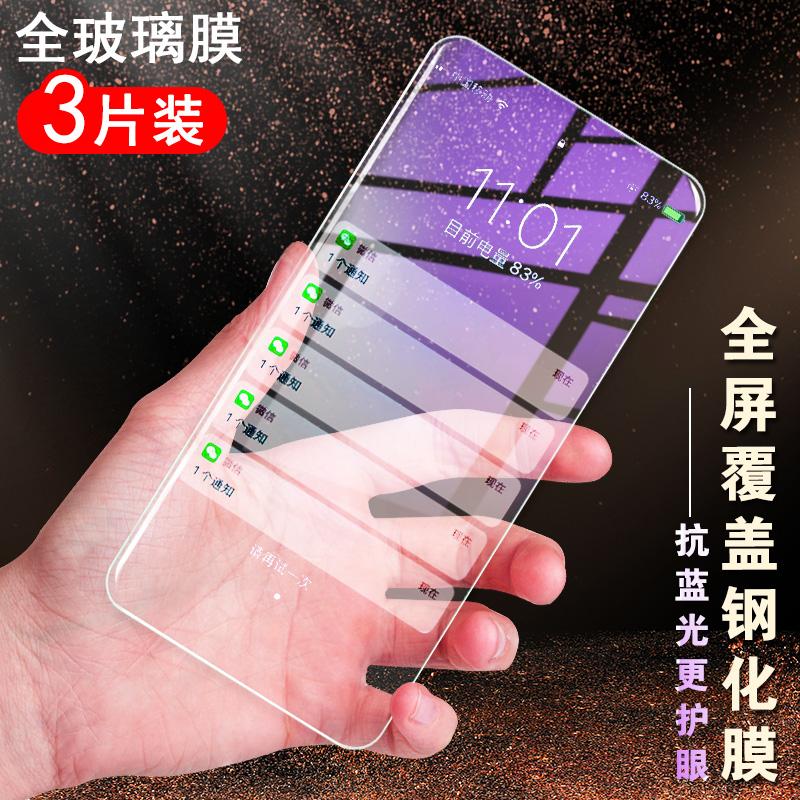 4.25元包邮vivoz5x钢化膜。viv0Z5x保护摸voiv玻璃摸v1911a手机模z5x