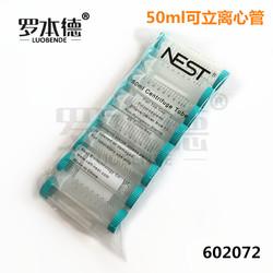 NEST耐思 50ml尖平底离心管 602072 50ml离心管 无架包装 25支/包