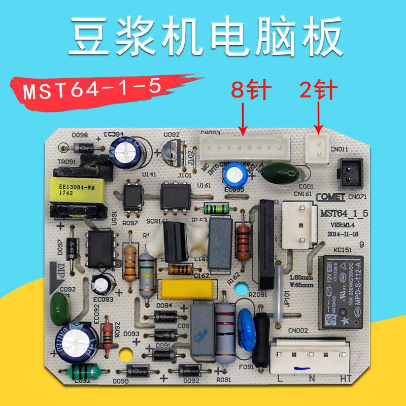 美的豆浆机mst64_1_5主控电路板
