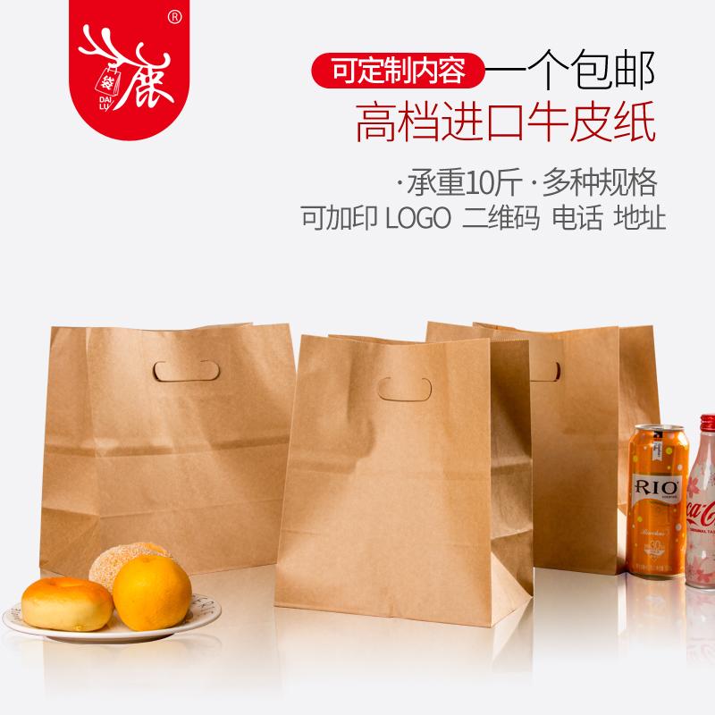 袋鹿定制加厚食品打包面包餐盒水果包装外卖手提牛皮纸袋包邮50个