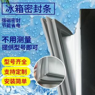 适用海尔BCD-190TMPK 192KTJ 192TGN通用冰箱门封条密封条圈胶条