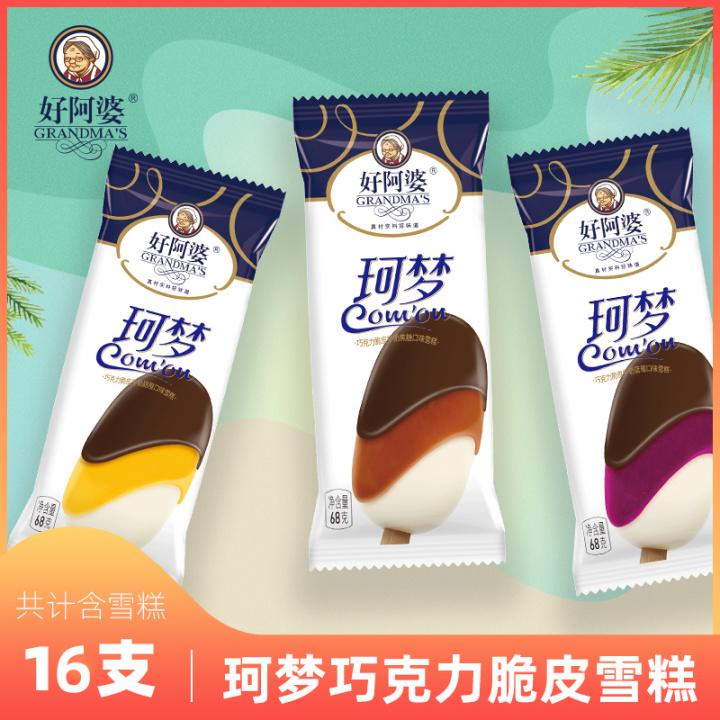 好阿婆珂梦系列 蓝莓甜橙焦糖口味冰淇淋巧克力脆皮雪糕16支装