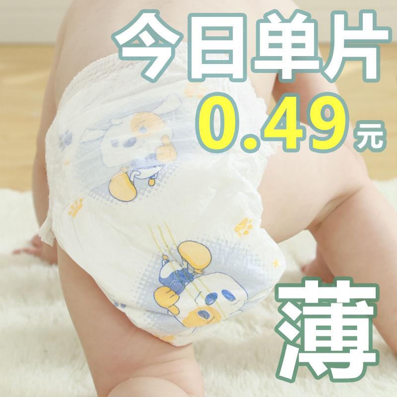 俞兆林纸尿裤婴儿超薄透气夏SML男女拉拉XL码经济装XXL尿不湿XXXL