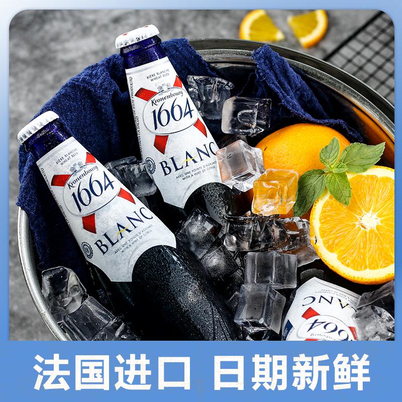 法国进口凯旋1664 blanc蓝瓶白啤酒