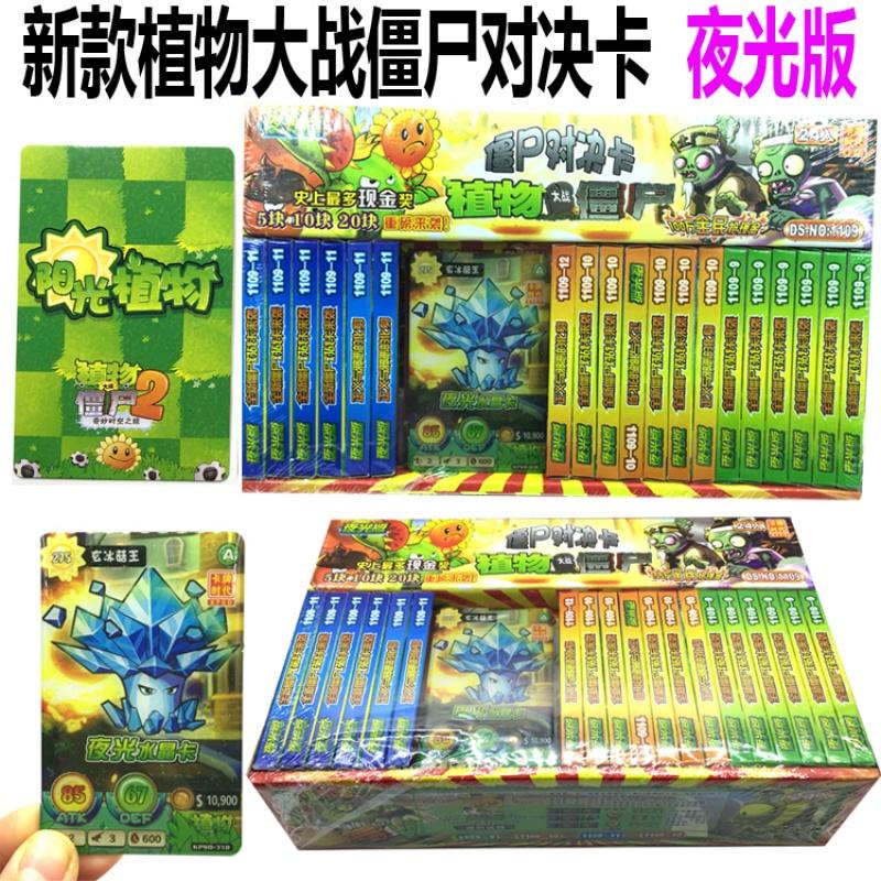 包邮卡游植物大战僵尸卡片卡牌 夜光水晶版带盾僵尸植物对战玩具券后14.70元