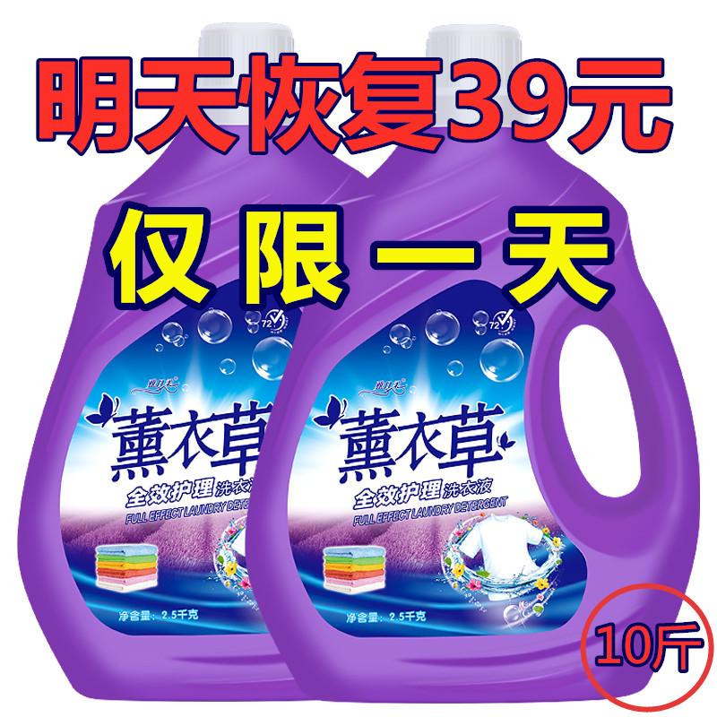 9.9元4斤超值家庭特价 10洗衣液