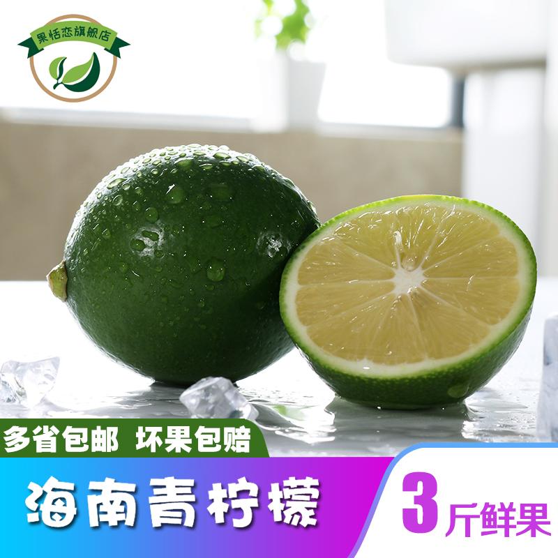 海南新鲜茶饮绿皮薄多汁无籽青柠檬