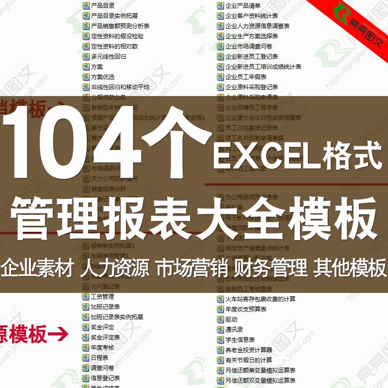 公司财务企业人事人力资源管理市场营销报表Excel表格模板资料
