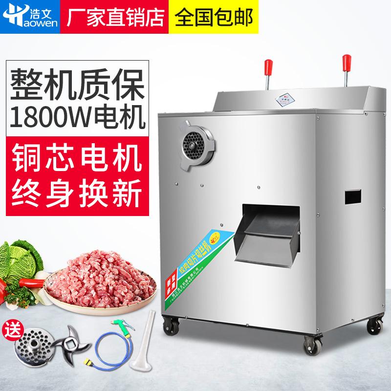 浩文电动绞肉机商用强力多功能大功率绞肉陷切片搅肉碎肉机灌香肠