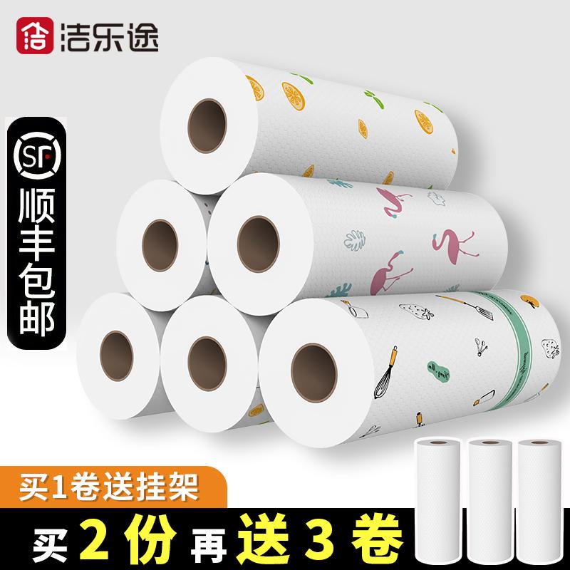 (过期)洁乐途旗舰店 懒人厨房用品一次性家用纸洗碗布 券后17.8元包邮