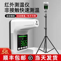 红外线测温仪自动语音高精度温度计非接触立式挂壁门口商场检测仪